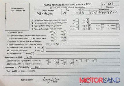 Mercedes Actros MP4 2011-, разборочный номер T12163 #6