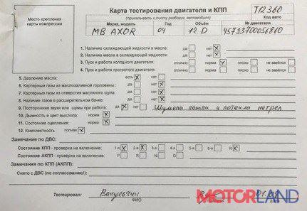 Mercedes Axor 2, разборочный номер T12360 #6