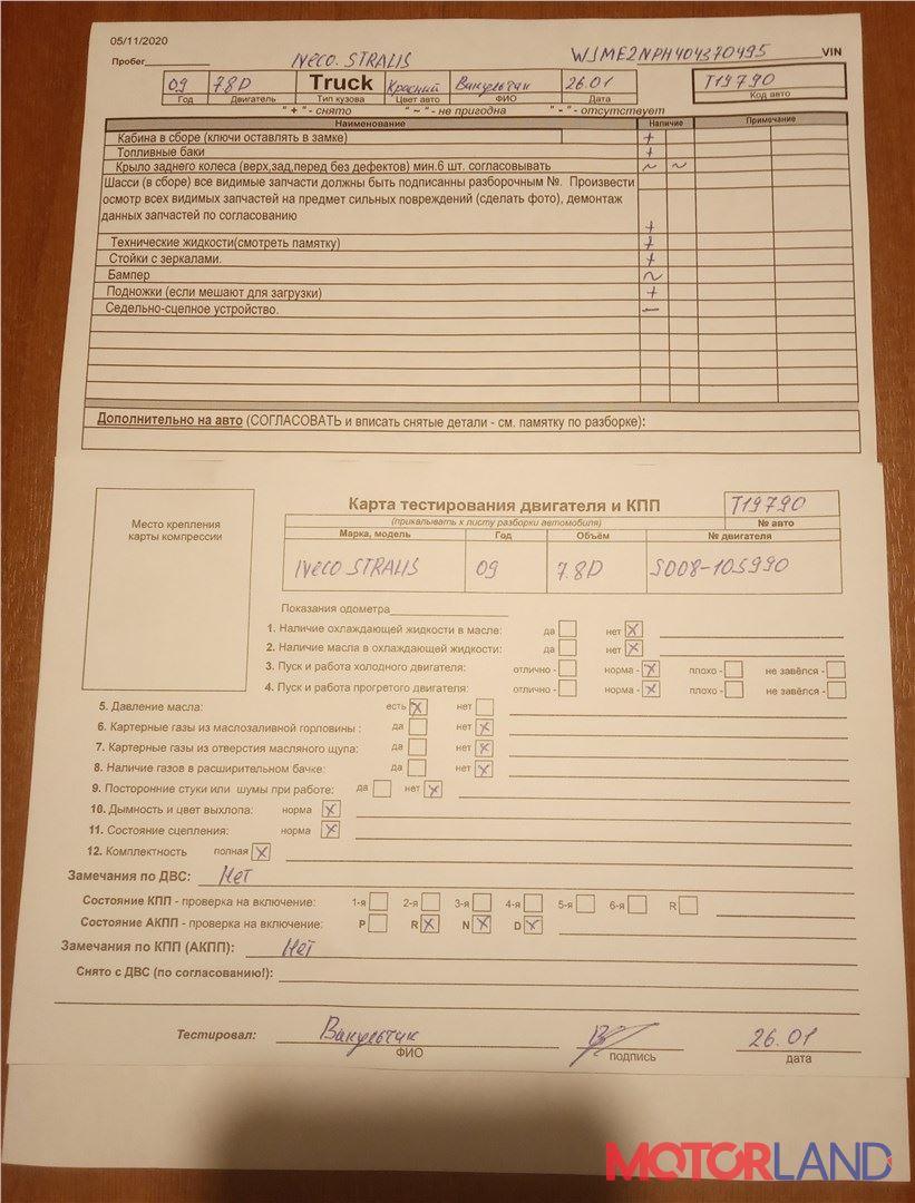 Iveco Stralis 2007-2012, разборочный номер T19790 #5