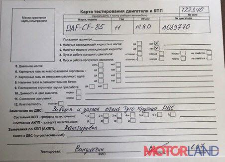 DAF CF 85 2002-, разборочный номер T22340 #6