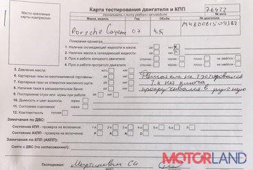 Porsche Cayenne 2002-2007, разборочный номер 76422 #7