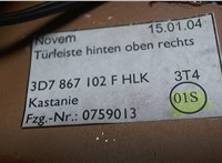 3D0839618D Ручка двери салона Volkswagen Phaeton 2002-2010 6741682 #3