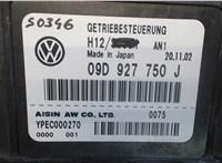Блок управления (ЭБУ) Volkswagen Touareg 2002-2007 6843308 #4